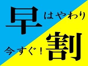 《さき楽》直前割&早期割引プラン♪♪【素泊り】TVなしシングル☆オンライン限定※キャンセル不可