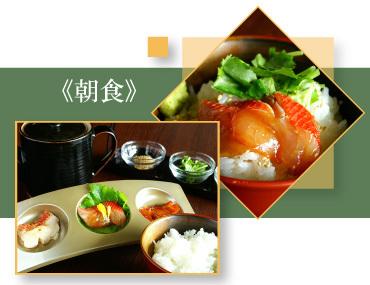 大川朝食料理「金目鯛茶漬け」