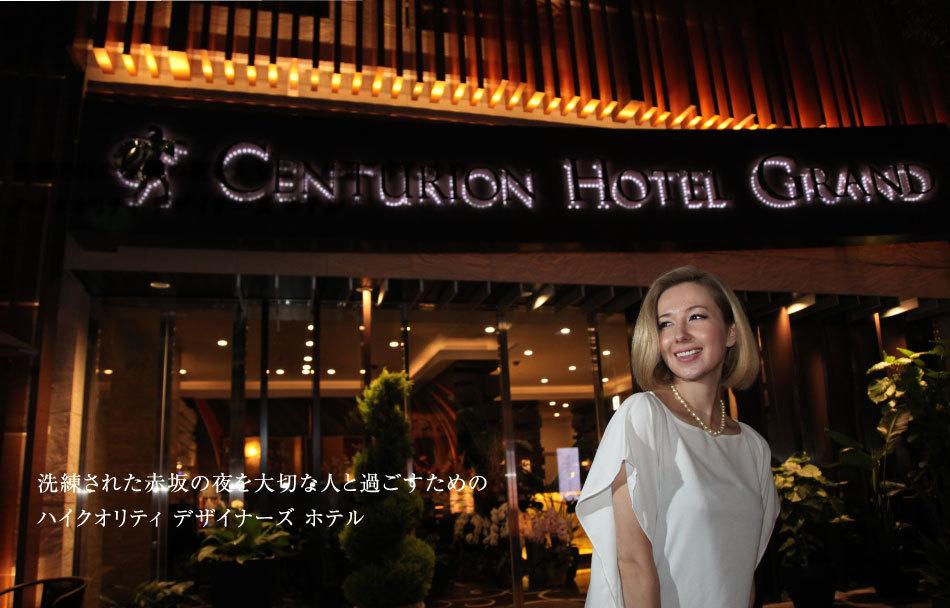 洗練された赤坂の夜を大切な人と過ごすためのハイクオリティ デザイナーズ ホテル