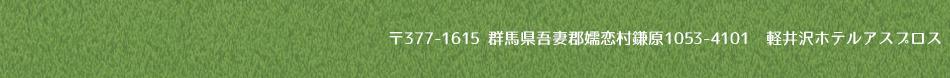 〒377-1615群馬県吾妻郡嬬恋村鎌原1053-4101