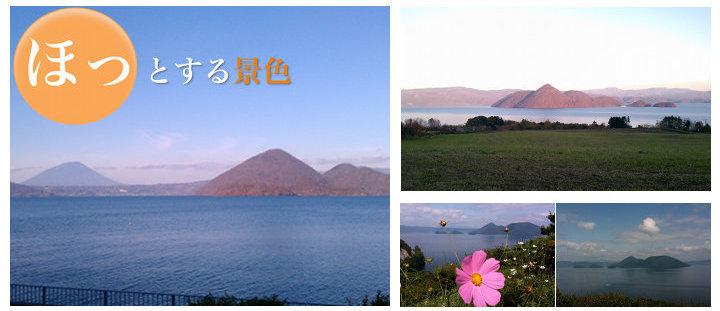 洞爺湖 景色&周辺観光