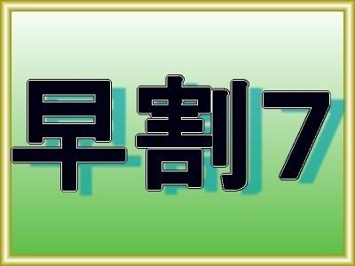 《早割7》7日前までの予約限定プラン(朝食無料)