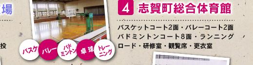4 志賀町総合体育館