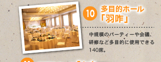 10 多目的ホール「羽咋」