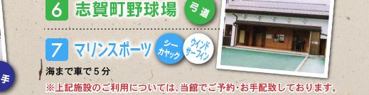 6 志賀町野球場 7 マリンスポーツ