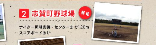 2 志賀町野球場