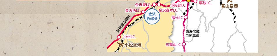 金沢からいこいの村能登半島へは約60分