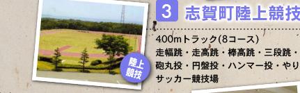 3 志賀町陸上競技場