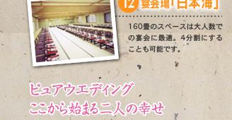 12 宴会場「日本海」