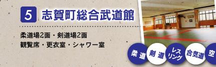 5 志賀町総合武道館