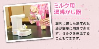 ミルク用湯沸かし器