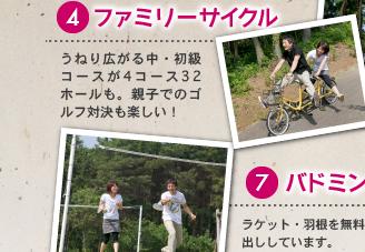 4 ファミリーサイクル