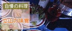 郷土料理と富山湾の珍味