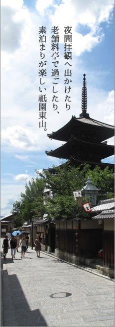 夜間拝観へ出かけたり、老舗料亭で過ごしたり、素泊りが楽しい祇園東山