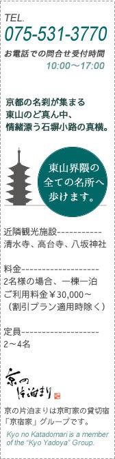 075-531-3770 京都の名刹が集まる東山のど真ん中、情緒漂う石塀小路の真横