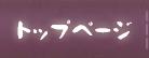 猿ヶ京 蔵やしきのトップページ