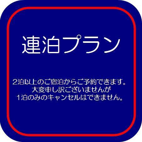【連泊5】5連泊以上の宿泊でお得☆連泊5プラン(素泊り)