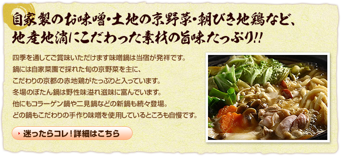 自家製のお味噌・土地の京野菜・朝びき地鶏など、地産地消にこだわった素材の旨味たっぷり!!