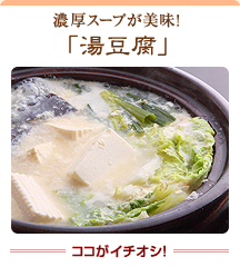 濃厚スープが美味!「湯豆腐」