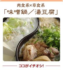 肉食系×草食系「味噌鍋/湯豆腐」