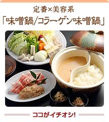 定番×美容系「味噌鍋/コラーゲン味噌鍋」