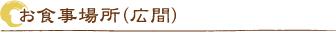 お食事場所(広間)