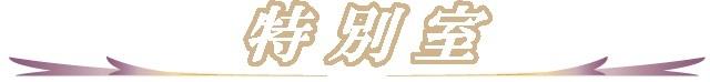 特別室ロゴ