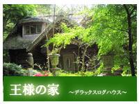 王様の家 デラックスログハウス