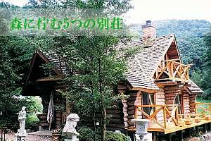 森に佇む5つの別荘