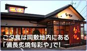 ご夕食は同敷地内にある「備長炭焼旬彩」で!