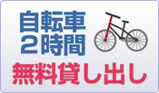 自転車2時間無料貸出