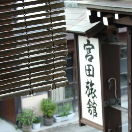 宮田旅館 関連画像 3枚目 楽天トラベル提供