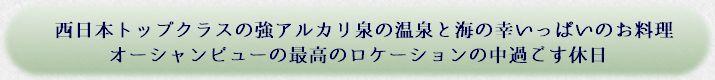 和歌山の温泉自慢