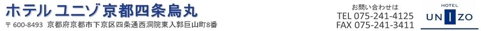 ホテルユニゾ京都四条烏丸 2014年10月2日開業 京都府京都市下京区四条通西洞院東入郭巨山町8番