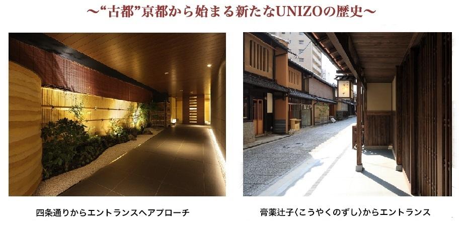 古都「京都」から始まる新たなUNIZOの歴史