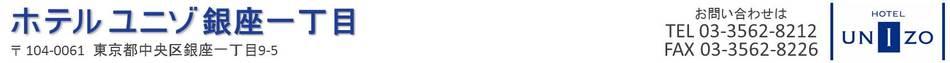 ホテルユニゾ銀座一丁目 2015年1月6日開業 東京都中央区銀座一丁目9