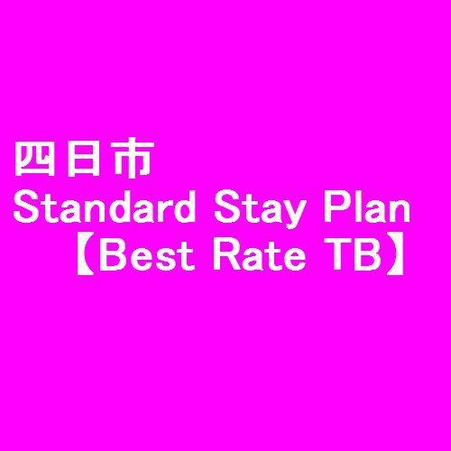 ポイント10倍【添い寝無料】四日市 Standard Stay 【伊勢志摩サミットありがとう】