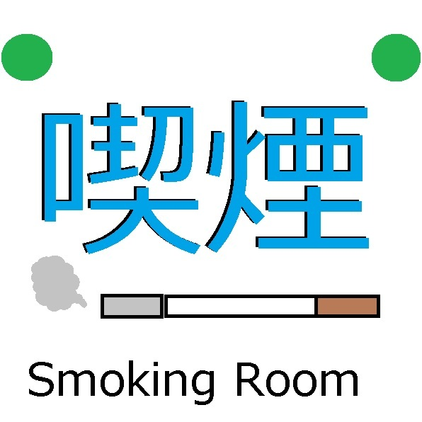 シングルスタンダードプラン【喫煙】