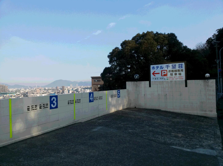 ホテル 千望荘 関連画像 2枚目 楽天トラベル提供