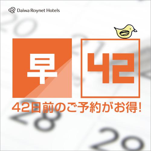 【早期割引42・素泊まり】シンプルステイプラン■さき楽■