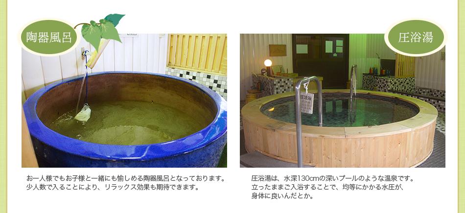 温泉のご紹介 壷湯・圧浴湯
