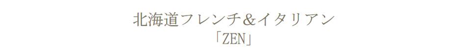 北海道フレンチ&イタリアン「ZEN」