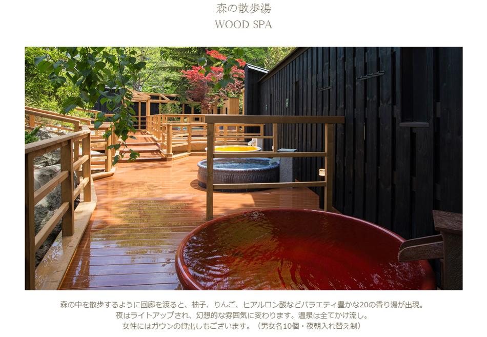 森の散歩湯