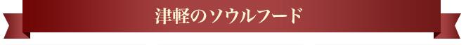 津軽のソウルフード