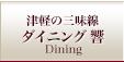 津軽の三味線ダイニング響