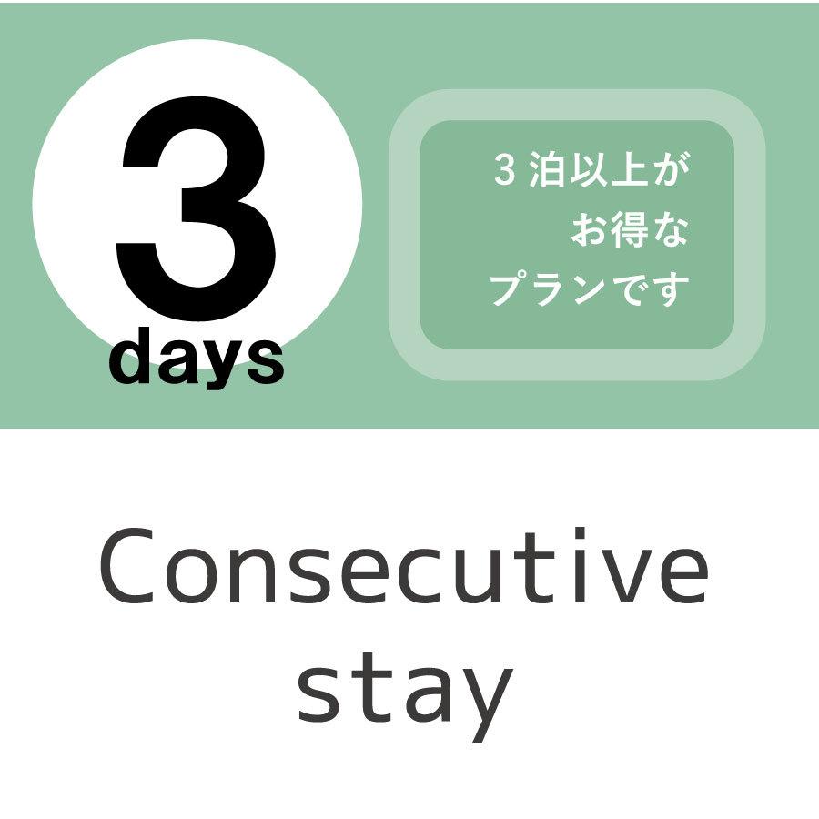【3連泊プラン】3泊以上のご宿泊がお得☆キタ・ミナミへのアクセス便利♪ビジネス・レジャーにオススメ♪