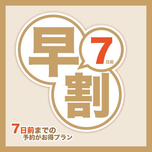 【さき楽7】1週間前の予約でお得にステイ! 【駐車場無料・天然温泉有】