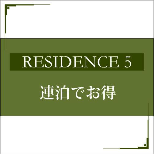 【連泊でお得】RESIDENCE 5 『5泊からの滞在型レジデンシャルプラン』 朝刊付き