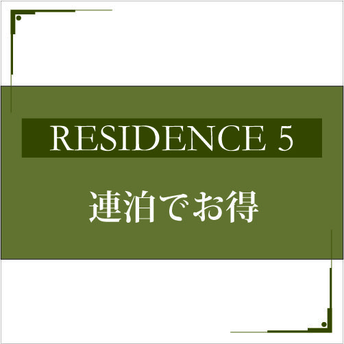 RESIDENCE 5 『5泊からの滞在型レジデンシャルプラン』