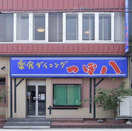 Misawa Highland Hotel, Misawa